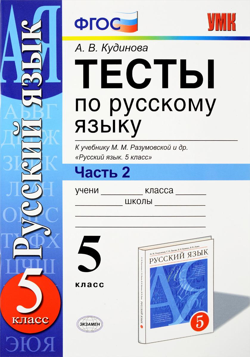 Тесты по русскому языку. 5 класс. В 2 частях. Часть 2. К учебнику М. М. Разумовской и др.