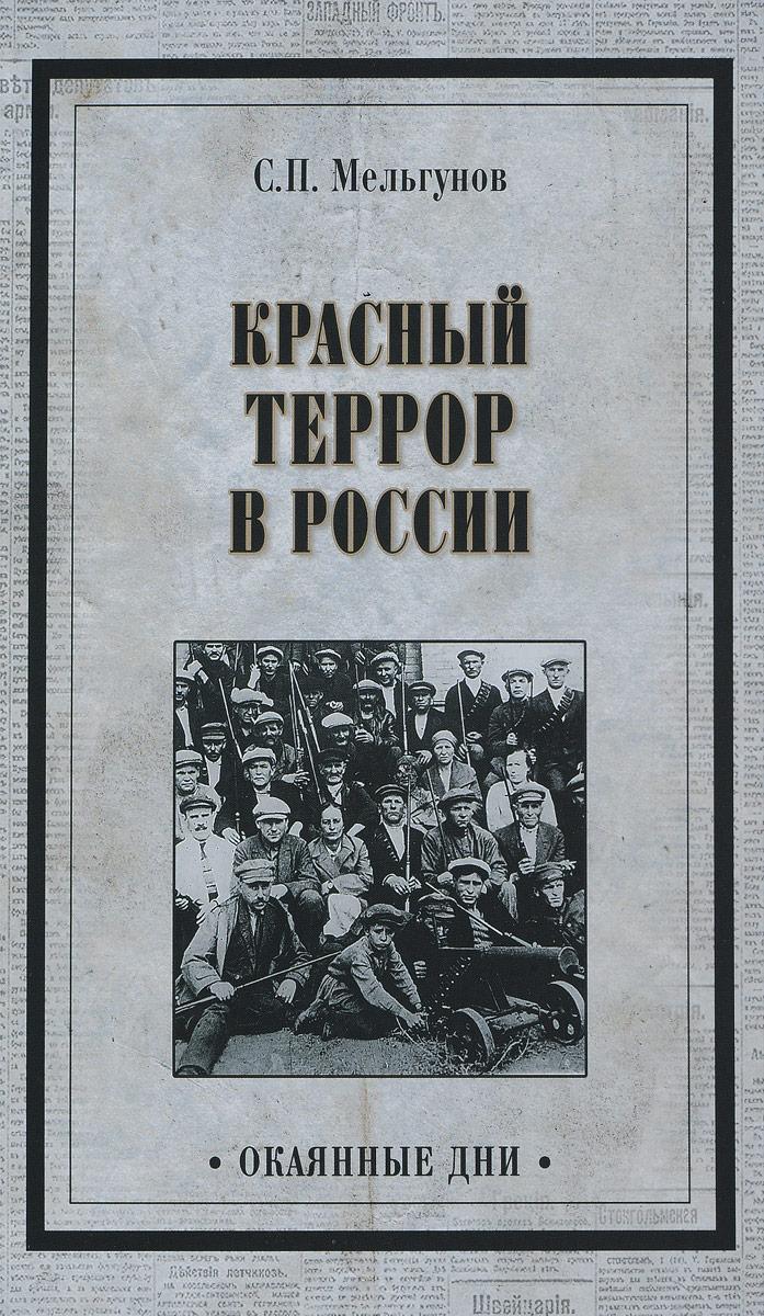 Красный террор в России. С. П. Мельгунов