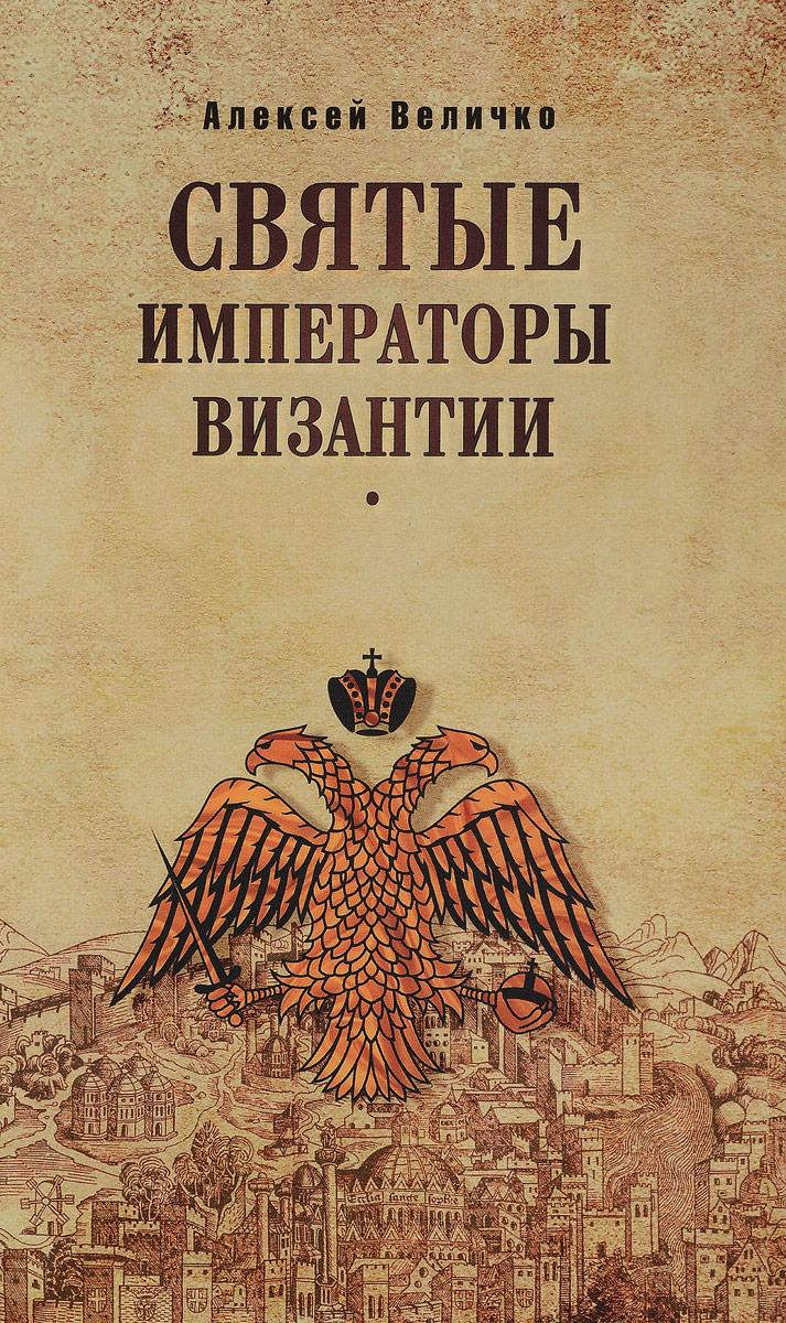 Александр Величко Святые императоры Византиии кравчук а галерея византийских императоров