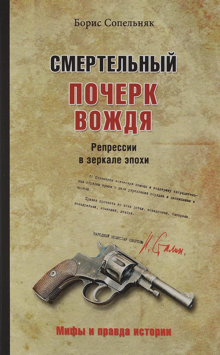 Борис Сопельняк Смертельный почерк вождя. Репрессии в зеркале эпохи
