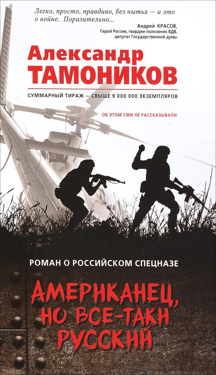 Александр Тамоников Американец, но все-таки русский александр тамоников американец но все таки русский
