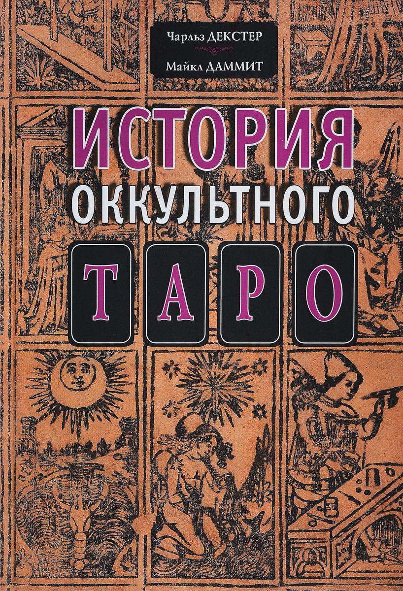 История оккультного Таро. Чарльз Декстер, Майкл Даммит