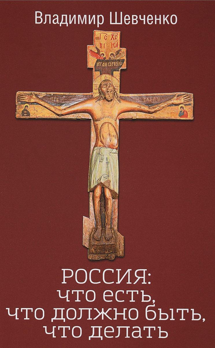Владимир Шевченко РОССИЯ. Что есть, что должно быть, что делать ISBN: 978-5-906979-85-8