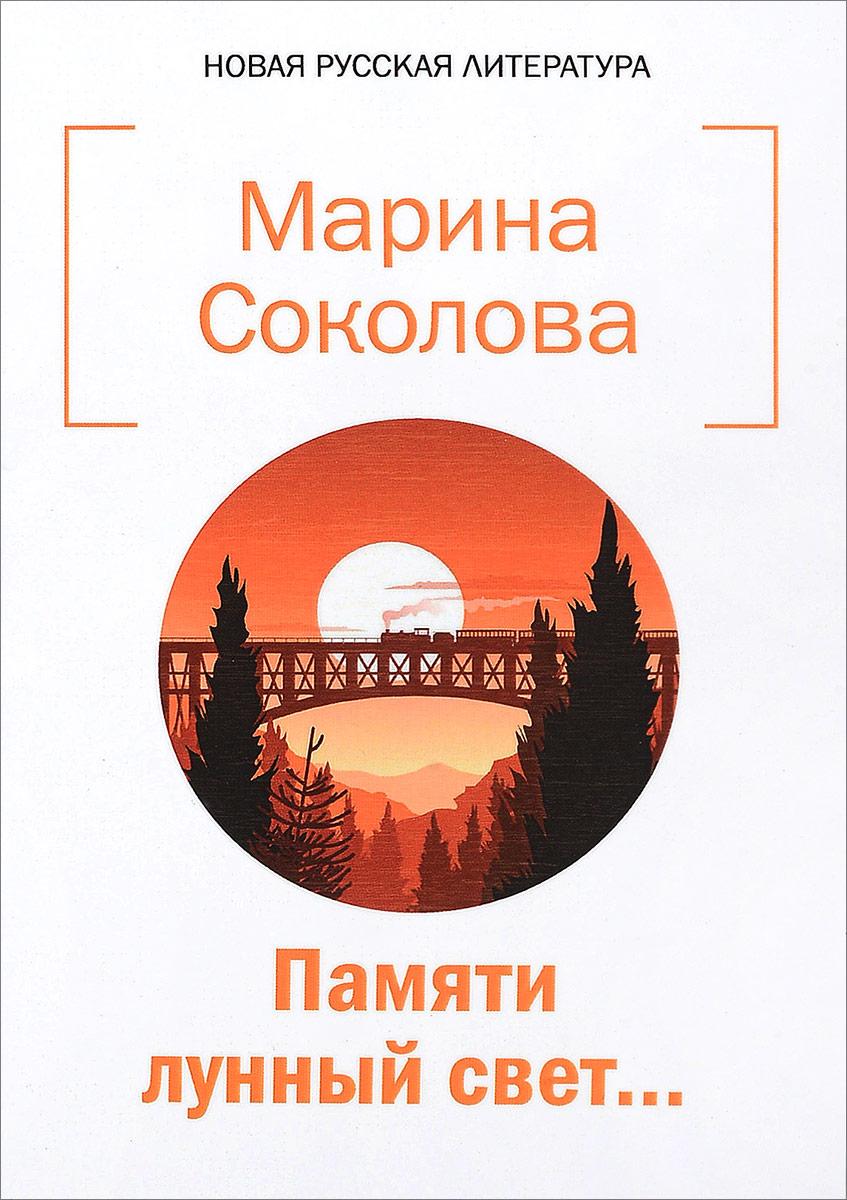 Марина Соколова Памяти лунный свет... свет любви