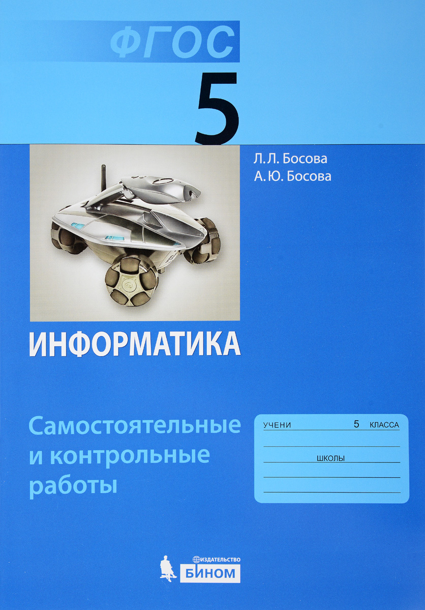 Л. Л. Босова, А. Ю. Босова Информатика. 5 класс. Самостоятельные и контрольные работы