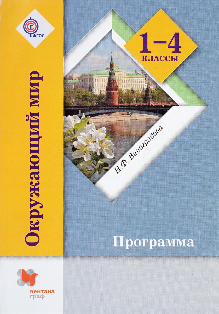 Окружающий мир. 1-4 классы. Программа (+ CD-ROM)
