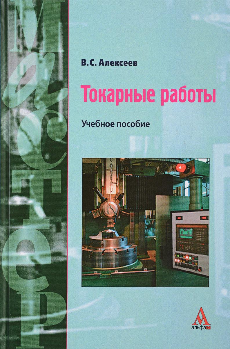 В. С. Алексеев Токарные работы. Учебное пособие