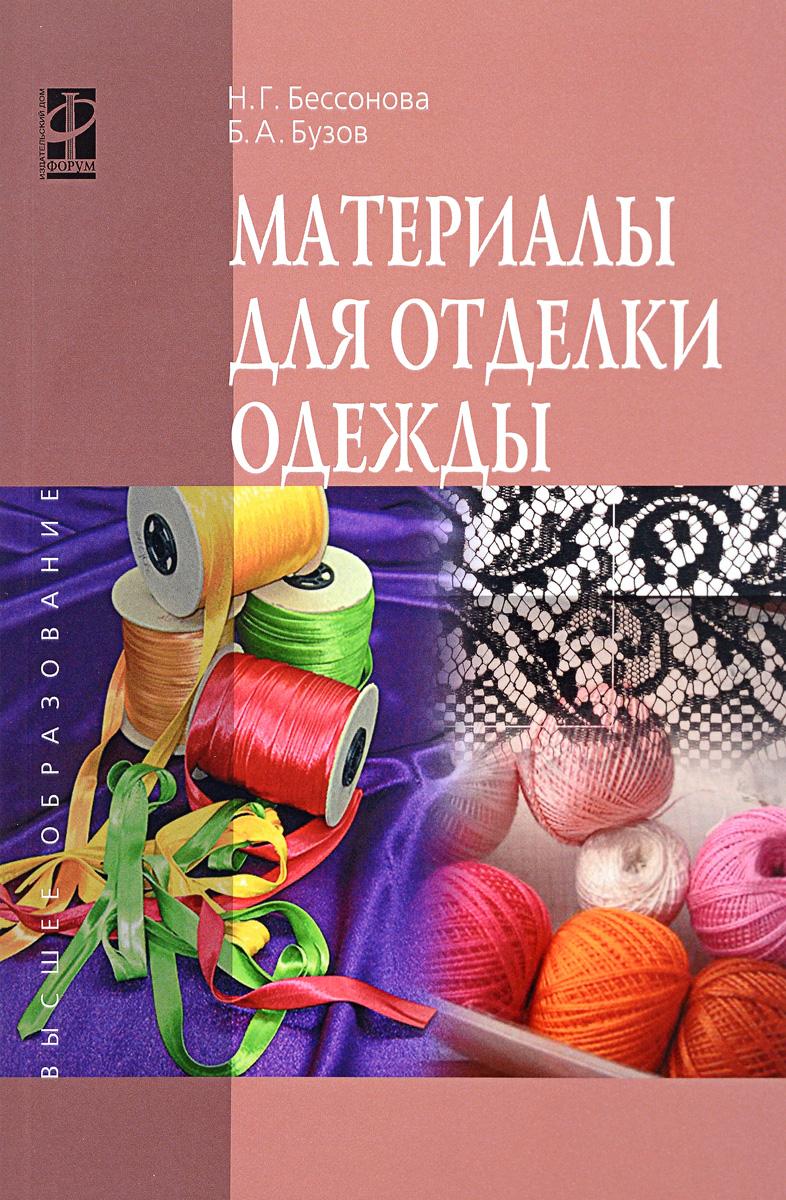 Материалы для отделки одежды. Учебное пособие