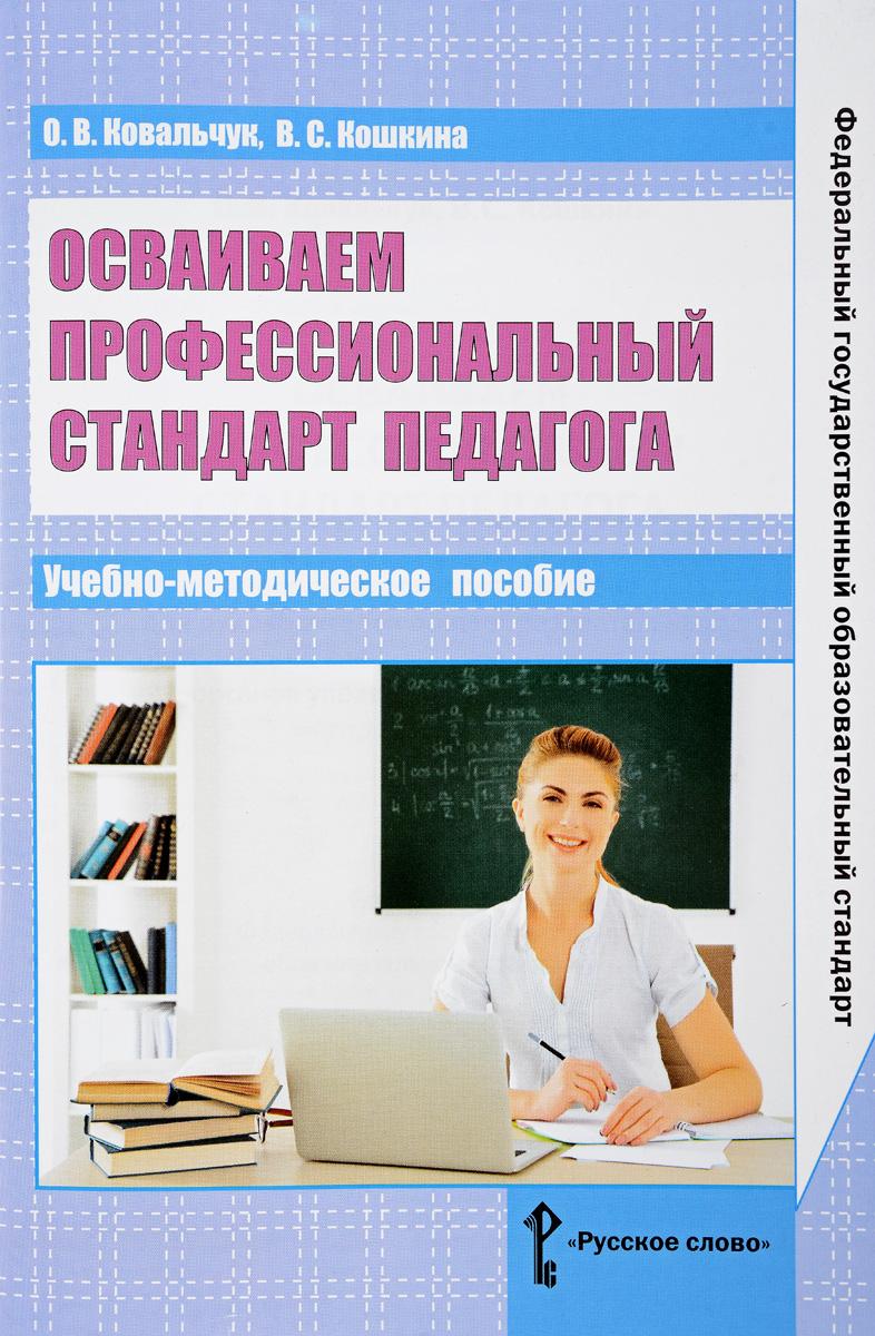 Осваиваем профессиональный стандарт педагога. Учебно-методическое пособие