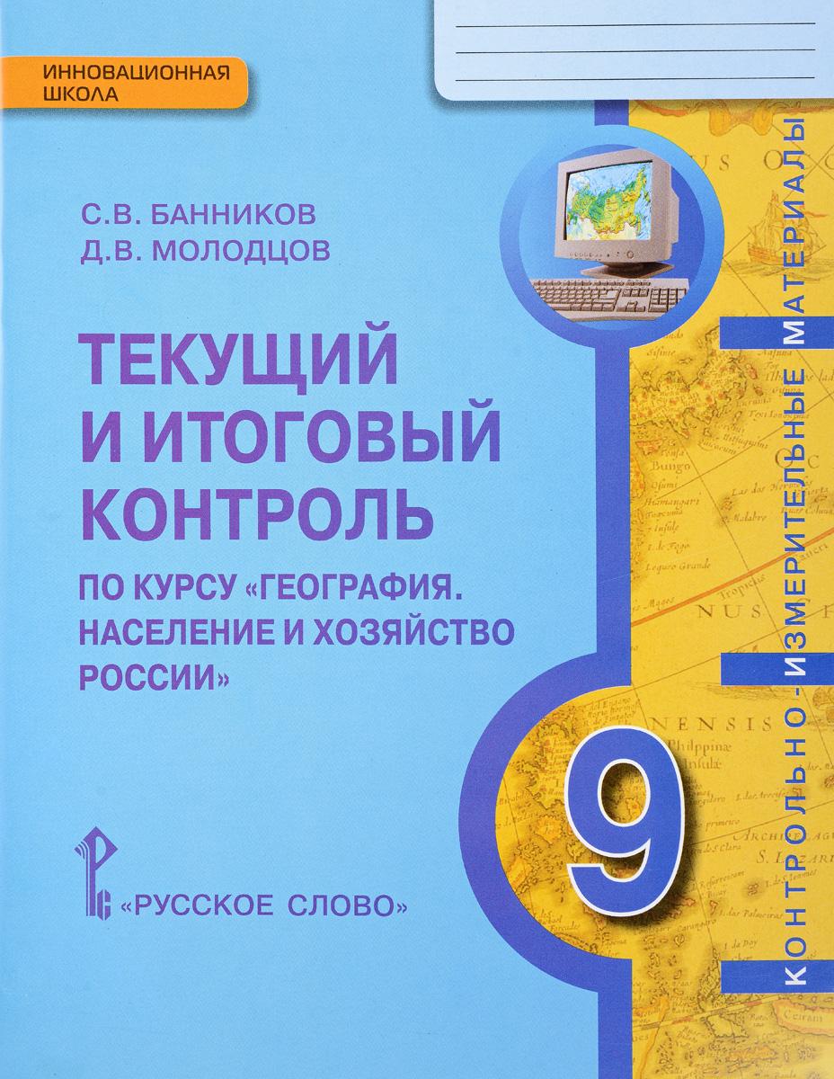 С. В. Банников, Д. В. Молодцов География. 9 класс. Население и хозяйство России. Текущий и итоговый контроль по курсу