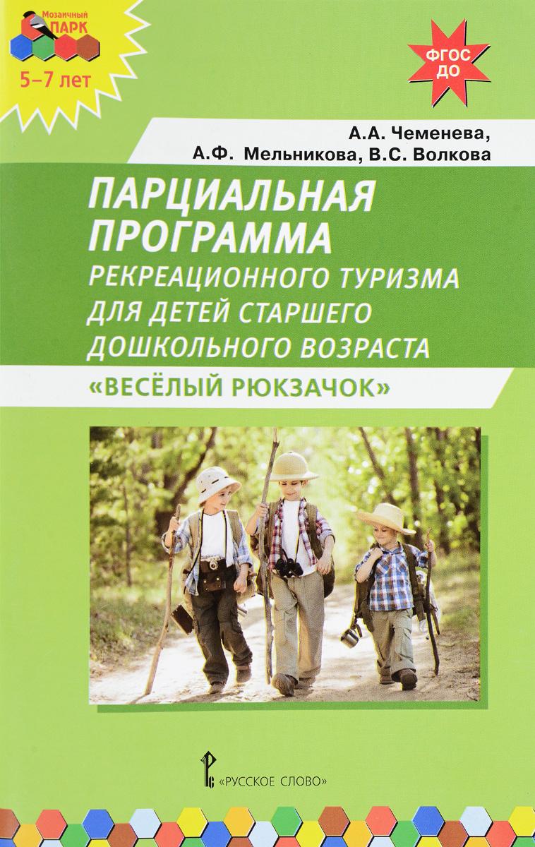 Веселый рюкзачок. Парциальная программа рекреационного туризма для детей старшего дошкольного возраста