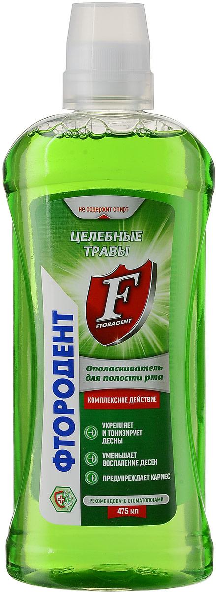 Фтородент Ополаскиватель для полости рта Целебные травы, 475 мл35550123Благодаря входящему в состав триклозану ополаскиватель препятствует развитию вредных бактерий, устраняет неприятный запах изо рта. Комплекс экстрактов (эхинацеи, тысячелистника, календулы) и эфирных масел целебных трав обладает противовоспалительным и антисептическим действием, способствует укреплению десен. Обеспечивает надежную защиту от кариеса и эффективный уход за деснами и зубами.Уважаемые клиенты! Обращаем ваше внимание на то, что упаковка может иметь несколько видов дизайна. Поставка осуществляется в зависимости от наличия на складе.