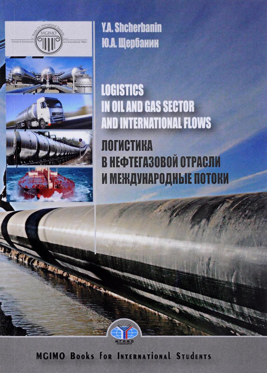 Логистика в нефтегазовой отрасли и международные потоки