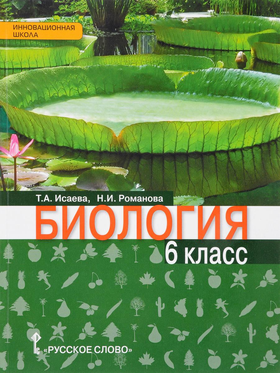 9785000927687 - Т. А. Исаева, Н. И. Романова: Биология. Учебник. 6 класс - Книга