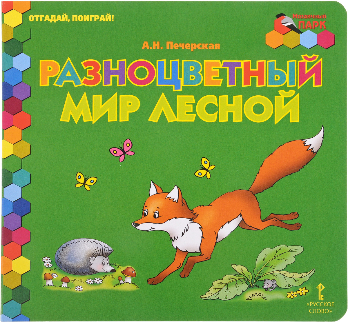 Отгадай, поиграй! Разноцветный мир лесной