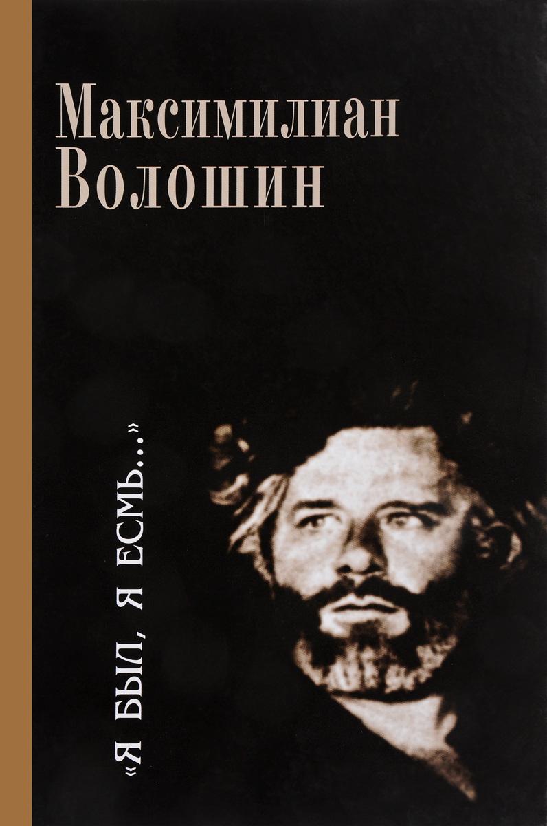 Максимилиан Волошин Я был, я есмь