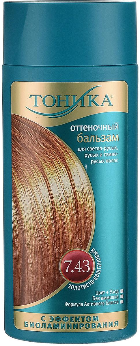Тоника Оттеночный бальзам с эффектом биоламинирования 7.43 Золотисто-каштановый, 150 мл17613Цвет здоровых волос Вам подарит серия оттеночных бальзамов Тоника. Экстракт белого льна укрепляет структуру, насыщает витаминами и делает волосы послушными и шелковистыми, придавая им не только цвет, а также блеск и защиту. Здоровые блестящие волосы притягивают взгляд, позволяют женщине чувствовать себя уверенно, создают хорошее настроение. Новая Тоника поможет вашим волосам выглядеть сногсшибательно! Новый оттенок волос создаст неповторимый образ, таинственный и манящий!Подходит для русых, темно-русых и черных волос Не содержит спирт, аммиак и перекись водорода Питает и защищает волос Образует тончайшую пленку, что позволяет удерживать полезные вещества внутри волоса Придает объем и блеск волосам. Уважаемые клиенты! Обращаем ваше внимание на то, что упаковка может иметь несколько видов дизайна. Поставка осуществляется в зависимости от наличия на складе.