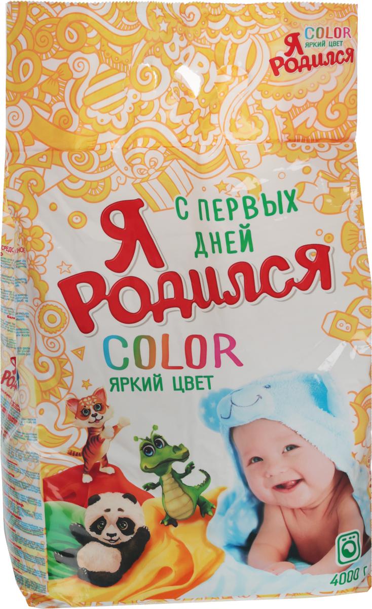Я родился Стиральный порошок Color 4 кг12-7Детский стиральный порошок Color специально разработан для стирки детского белья. Детский стиральный порошок Color полностью отвечает принципам безопасности, экономичности и эффективности. В порошке не содержатся искусственные красители, консерванты, фосфаты, агрессивные отдушки. Продукт гипоаллергенен и не вызывает раздражения на коже. Порошок предназначен для стирки хлопчатобумажных, льняных, шерстяных и синтетических тканей в стиральных машинах любого типа и ручной стирки. Порошок стерилизует и защищает от неприятного запаха.Основные особенности порошка: Подходит для стирки белья новорожденных; Мягко отстиранное белье не раздражает кожу младенца, без фосфатов; Легко растворяется в воде; Легко отстирывает пятна; Для стирки цветного детского белья; Сохраняет яркие цвета одежды.Уважаемые клиенты! Обращаем ваше внимание на то, что упаковка может иметь несколько видов дизайна. Поставка осуществляется в зависимости от наличия на складе.