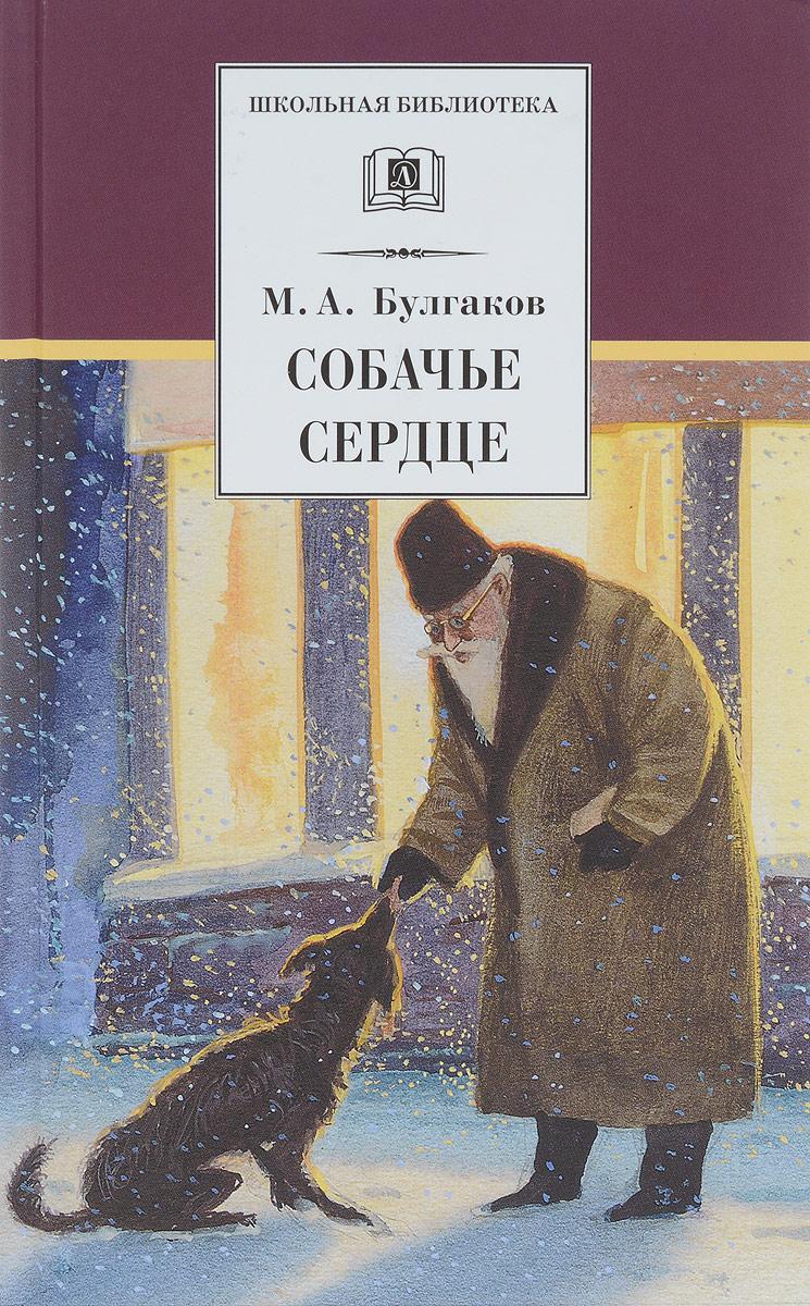 М. А. Булгаков Собачье сердце огонь в твоём сердце