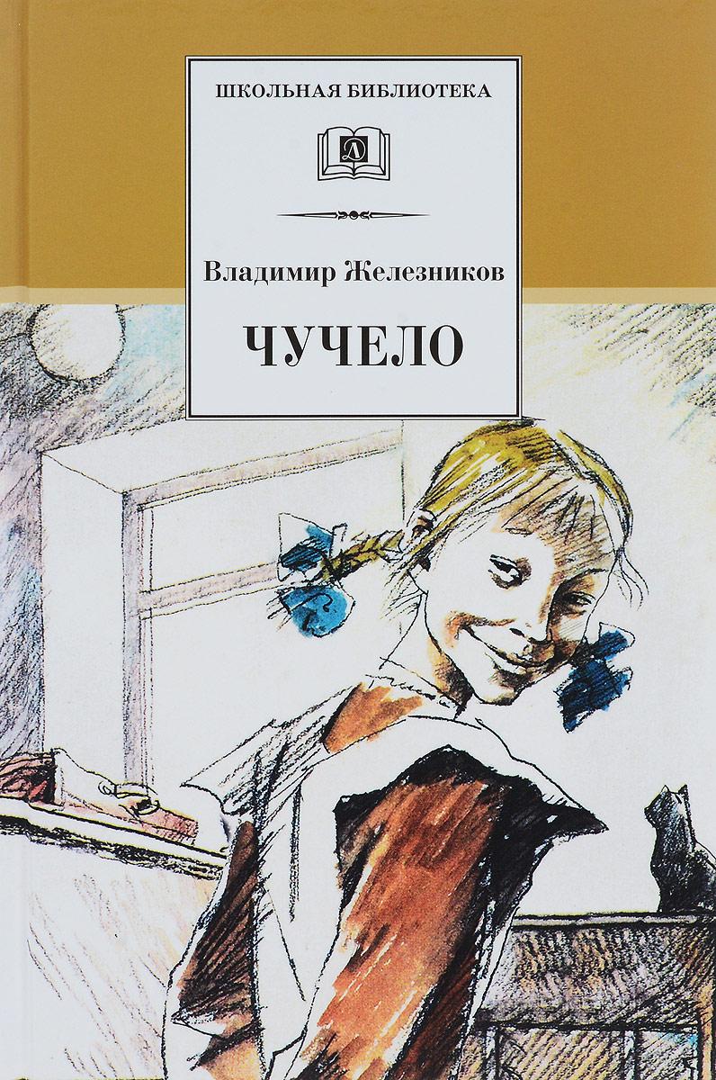 Владимир Железников Чучело чучело