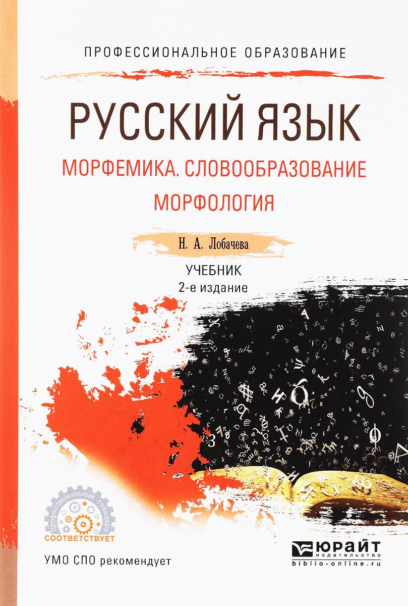 Н. А. Лобачева Русский язык. Морфемика. Словообразование. Морфология. Учебник