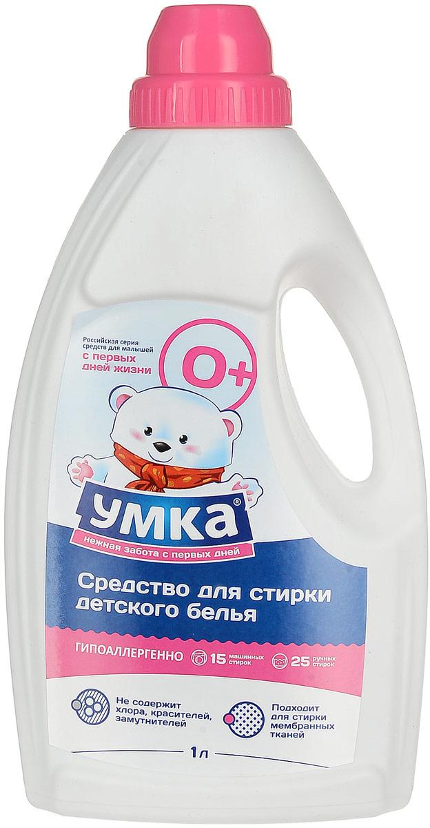Средство для стирки детского белья Умка, 1 л комплекты детской одежды умка комплект az 431