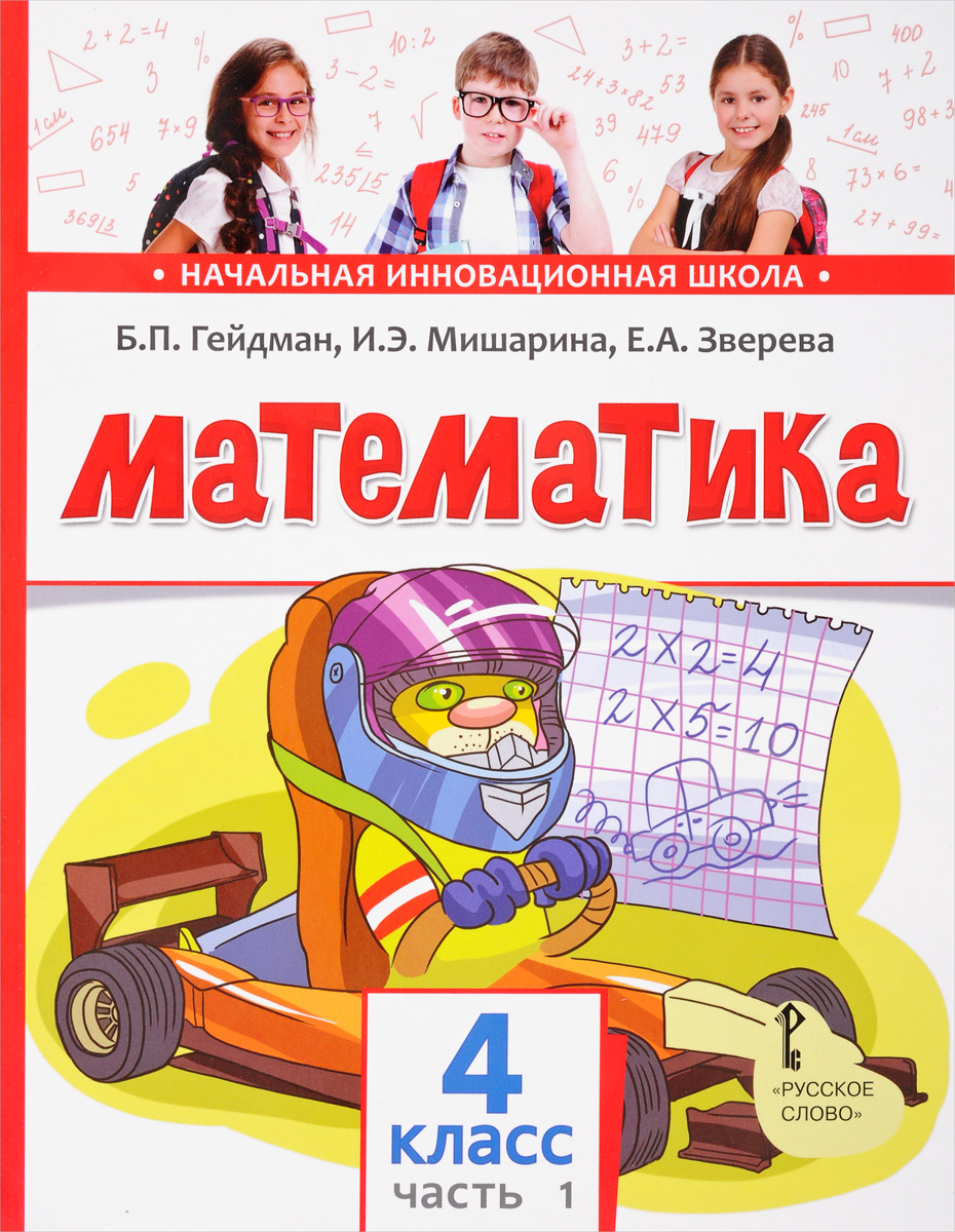 Б. П. Гейдман, И. Э. Мишарина, Е. А. Зверева Математика. 4 класс. Учебник. В 2 частях. Часть 1 гейдман б мишарина и зверева е математика 1 класс часть 2