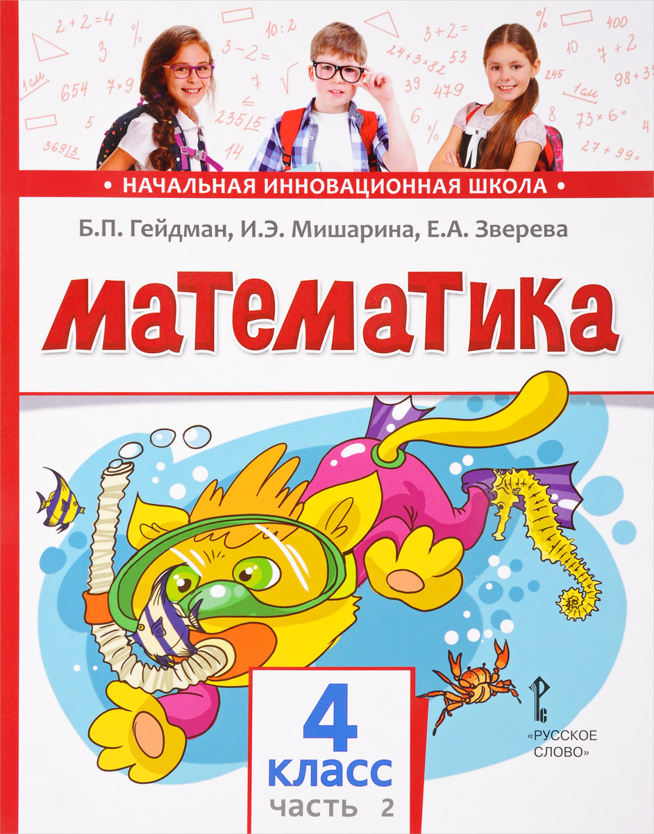 Б. П. Гейдман, И. Э. Мишарина, Е. А. Зверева Математика. 4 класс. Учебник. В 2 частях. Часть 2 гейдман б мишарина и зверева е математика 1 класс часть 2