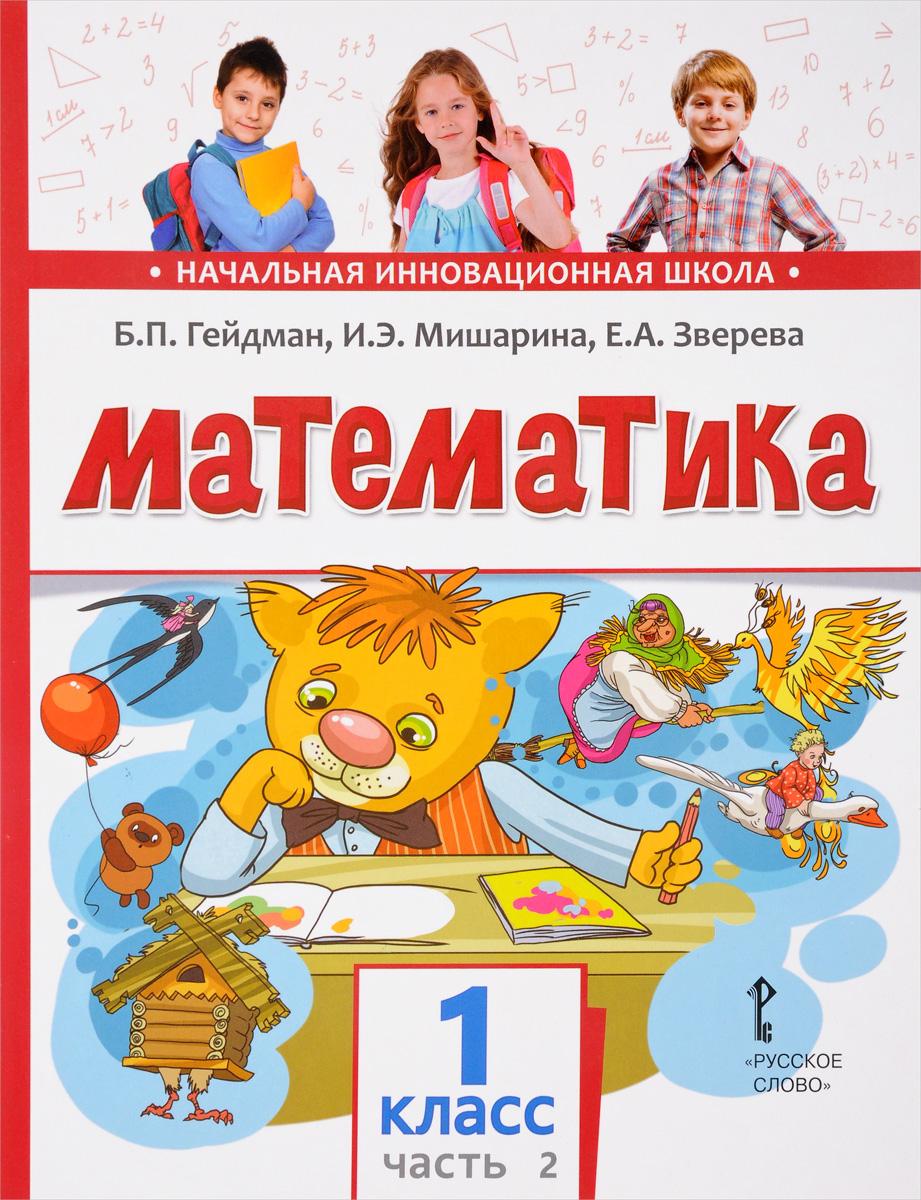 9785000929681 - Б. П. Гейдман, И. Э. Мишарина, Е. А. Зверева: Математика. 1 класс. Учебник. В 2 частях. 2 часть - Книга