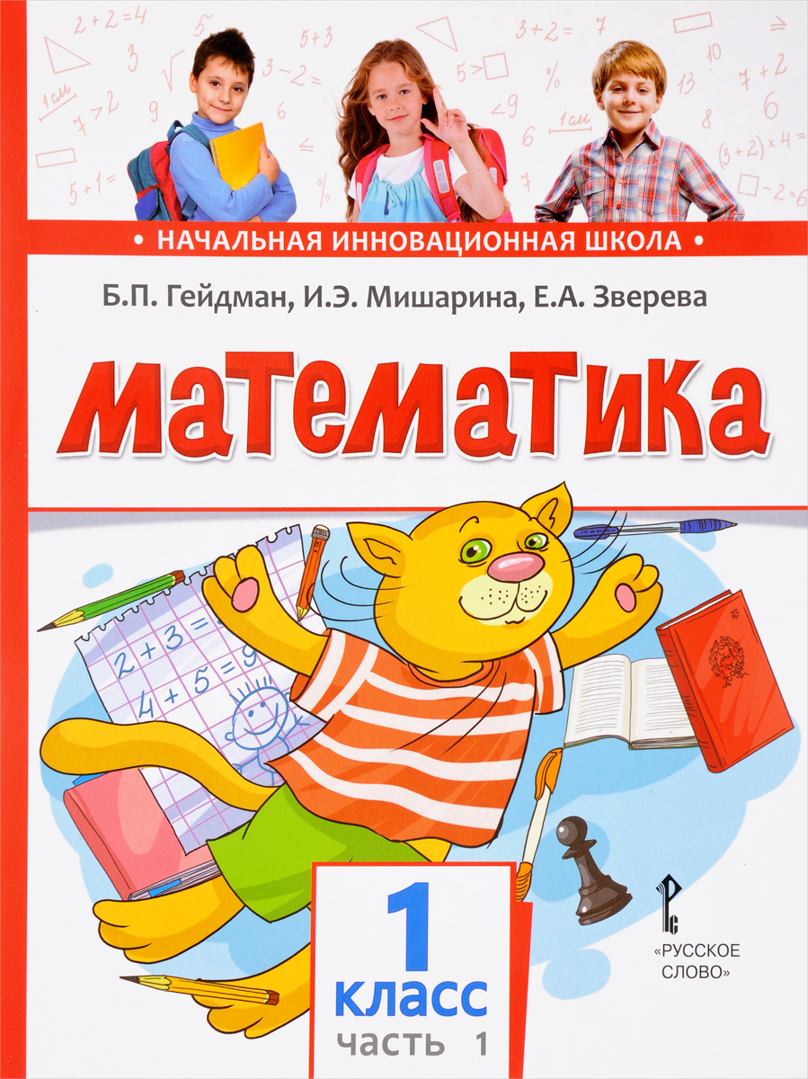 9785000929674 - Б. П. Гейдман, И. Э. Мишарина, Е. А. Зверева: Математика. Учебник. 1 класс. В 2 частях. 1 часть - Книга