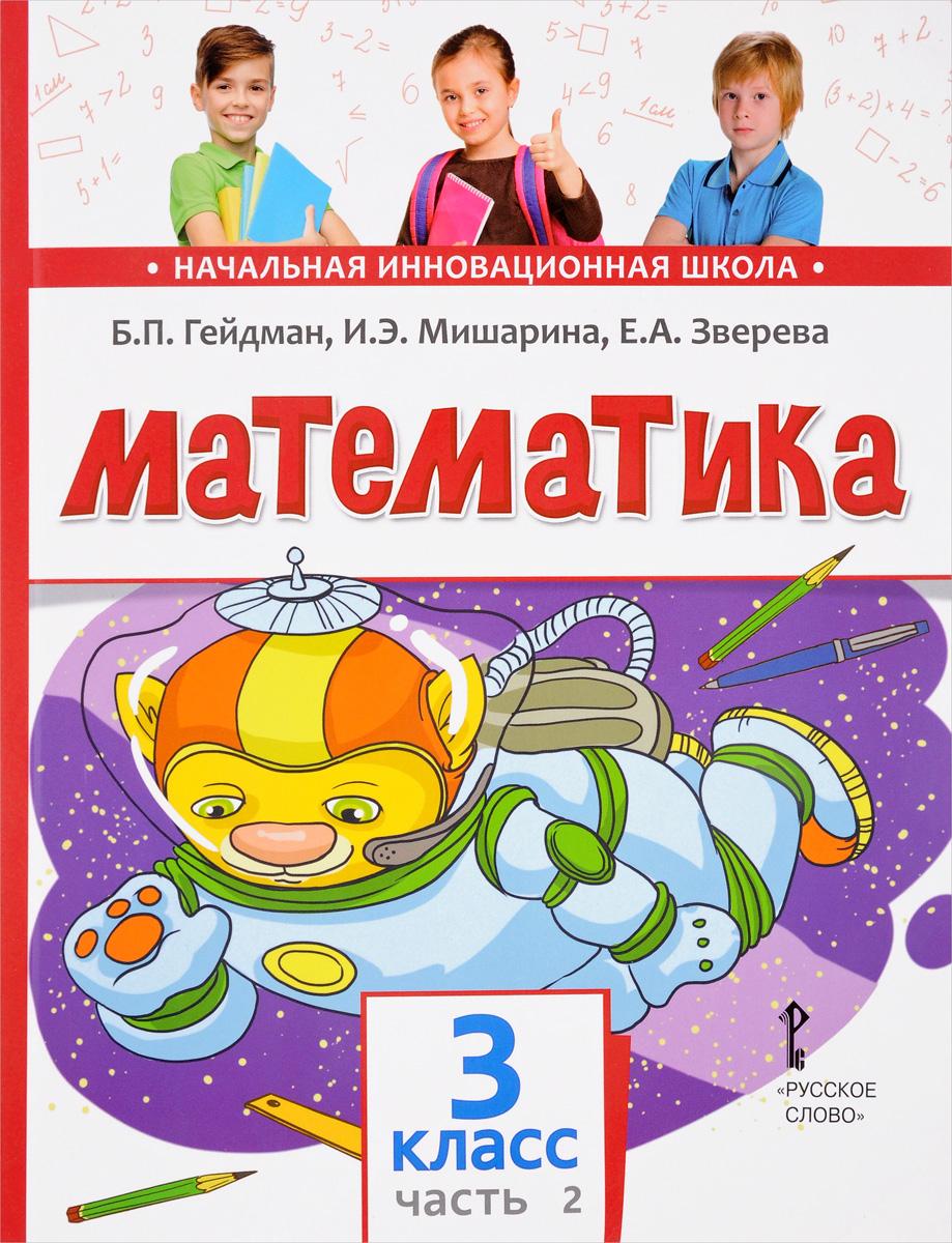 9785000929742 - Б. П. Гейдман, И. Э. Мишарина, Е. А. Зверева: Математика. Учебник. 3 класс. В 2 частях. 2 часть - Книга