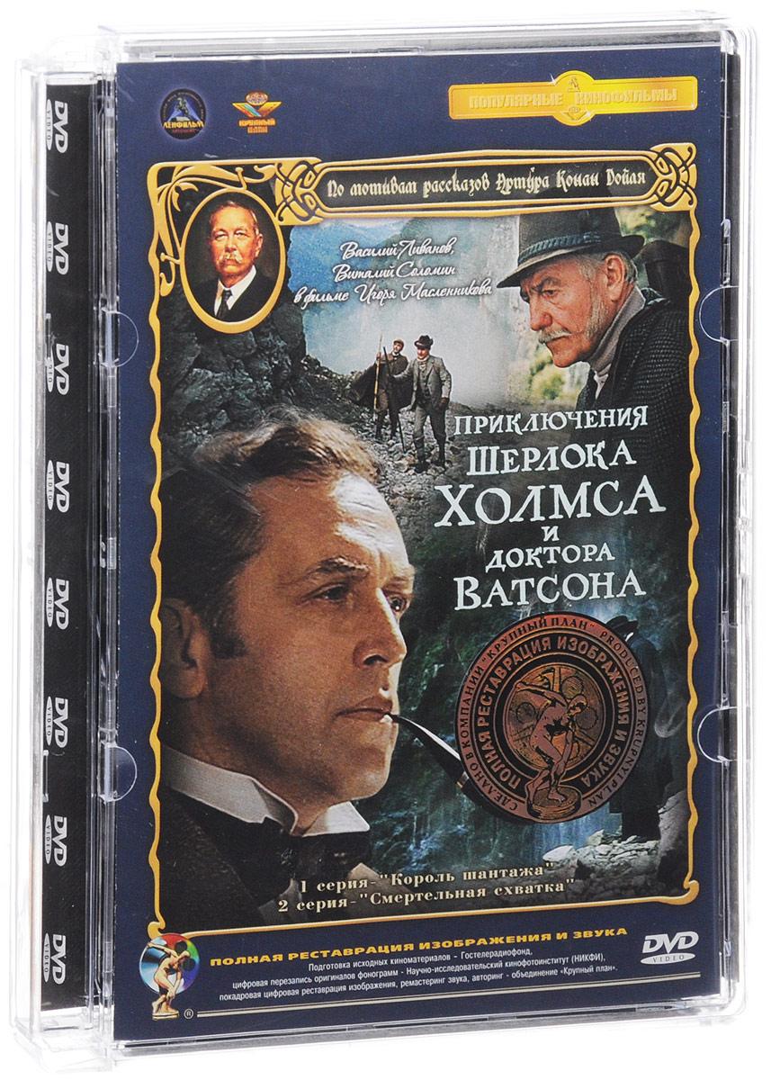 Приключения Шерлока Холмса и доктора Ватсона: Король шантажа. Смертельная схватка неизвестные приключения шерлока холмса