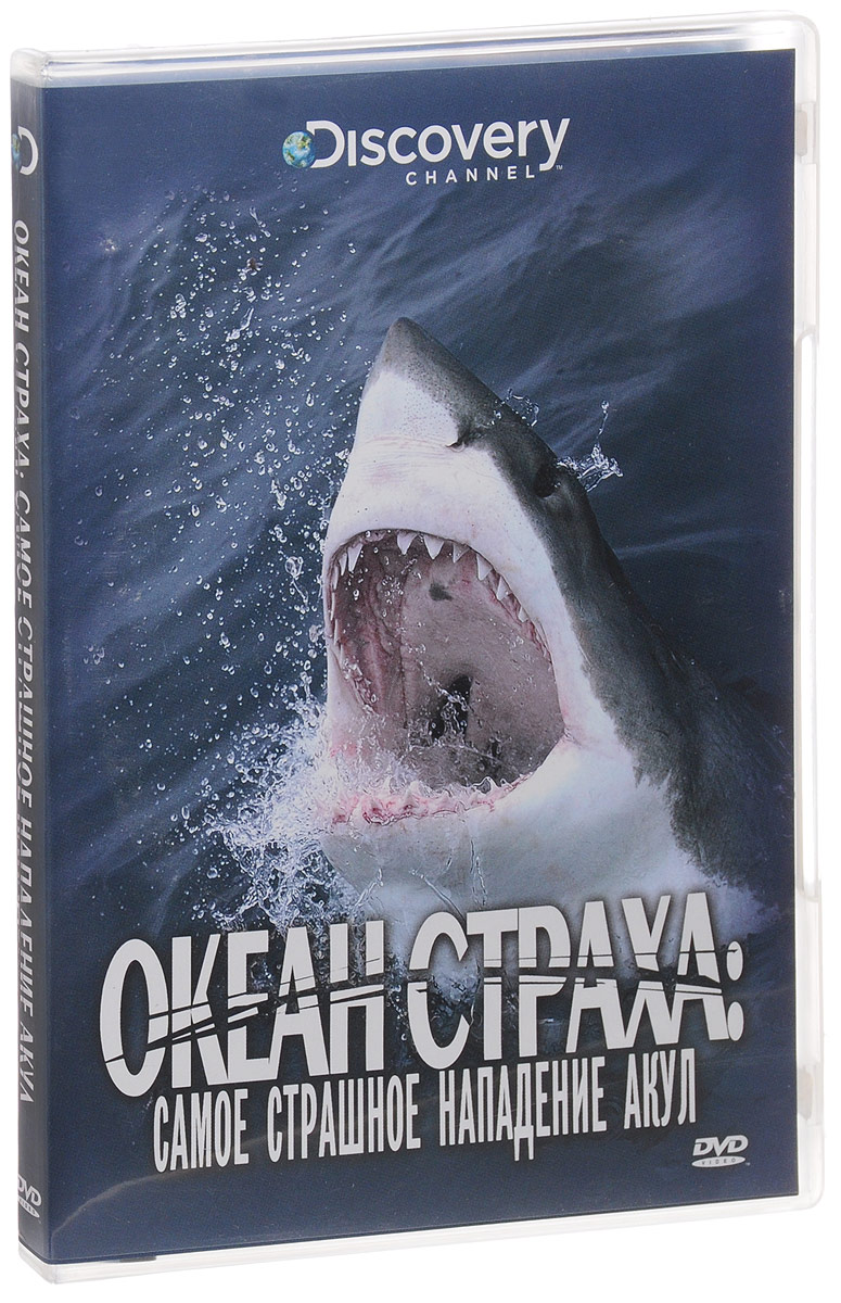 4в1 Discovery: Океан страха (4 DVD) бульвар страха