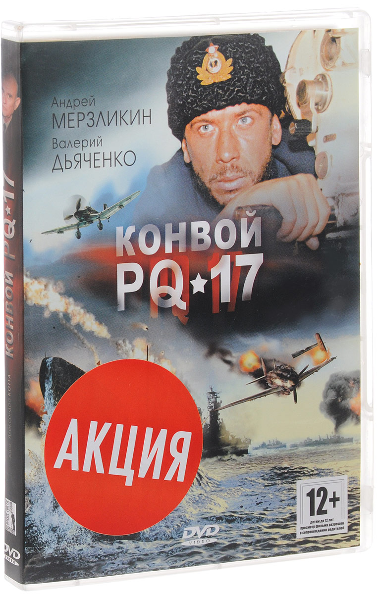 Конвой PQ-17: Серии 1-8 / Моонзунд: Серии 1-2 (2 DVD) блокада 2 dvd