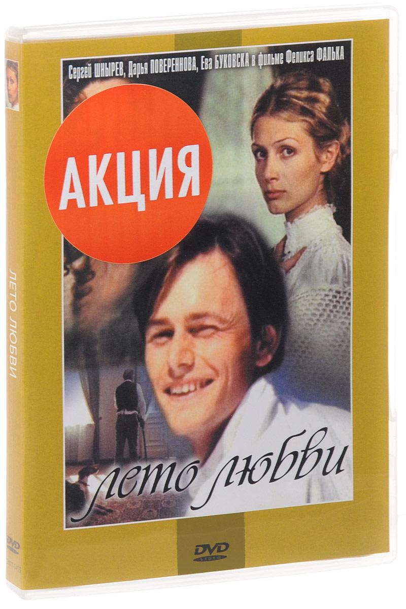 Лето любви / Мещерские (2 DVD) блокада 2 dvd