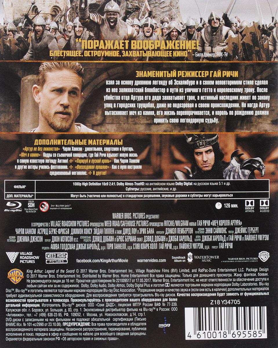 Меч короля Артура (Blu-ray) Warner Bros.