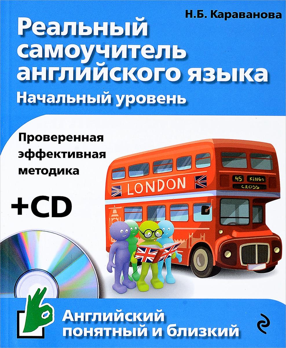 Реальный самоучитель английского языка. Начальный уровень (+ CD) караванова наталья борисовна реальный самоучитель английского языка начальный уровень cd