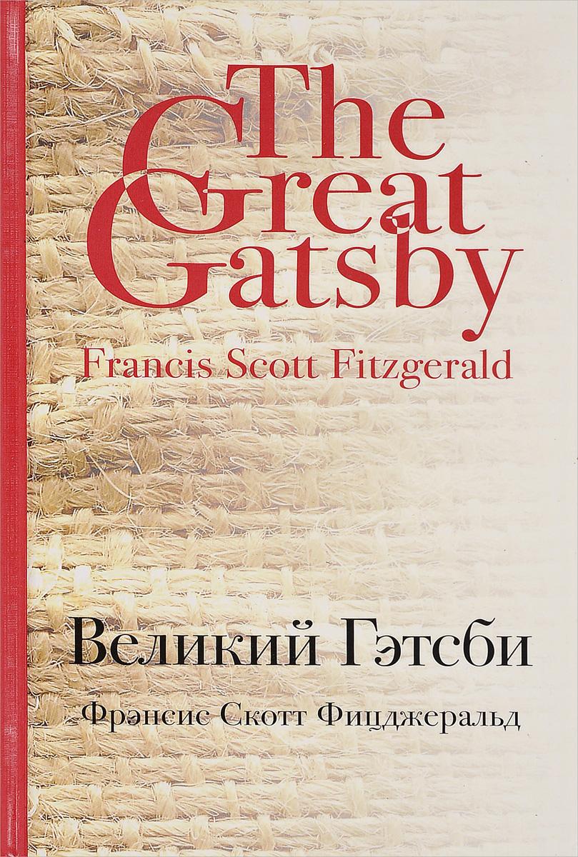 Фрэнсис Скотт Фицджеральд Великий Гэтсби вера холодная жизнь и смерть в стиле гэтсби