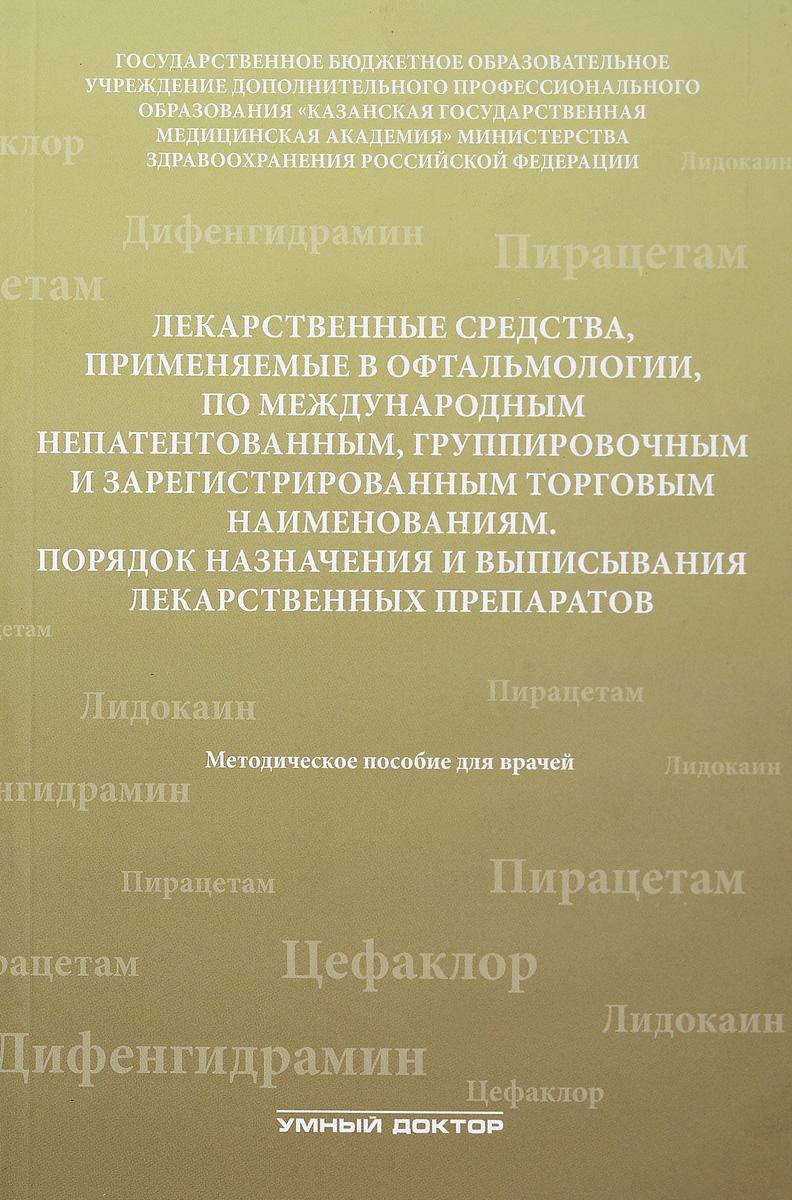 Р. Н. Токинова Лекарственные средства, применяемые в офтальмологии, по международным непатентованным, группировочным и зарегистрированным торговым наименованиям лекарственные препараты