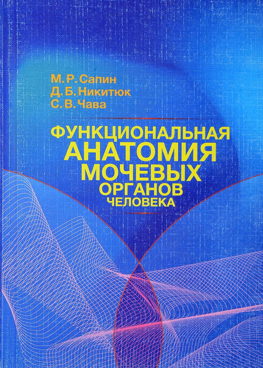 М. Р. Сапин, Д. Б. Никитюк, С. В. Чава Функциональная анатомия мочевых органов человека б у корбюратор на рено 19 в москве