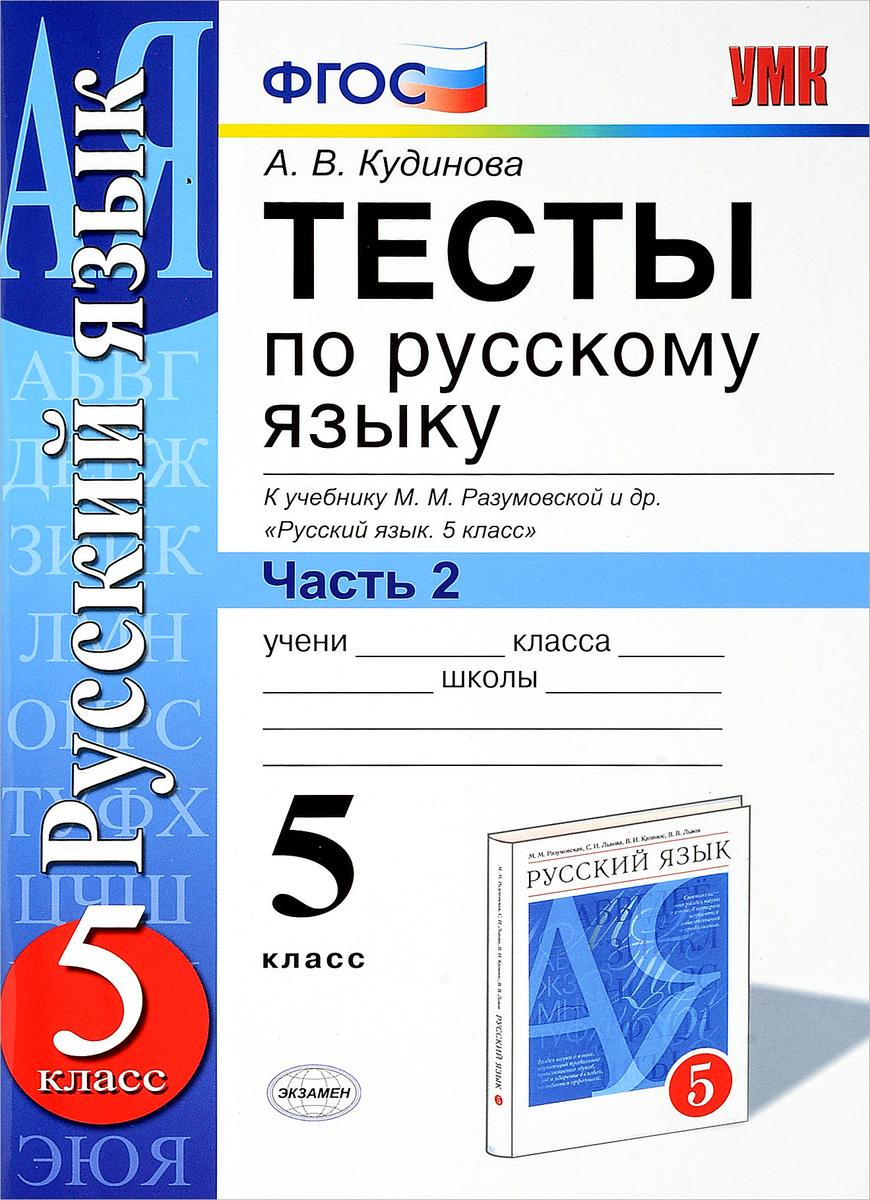 Фгос планирование по русскому языку 5 класс по умк ладыженская с ууд