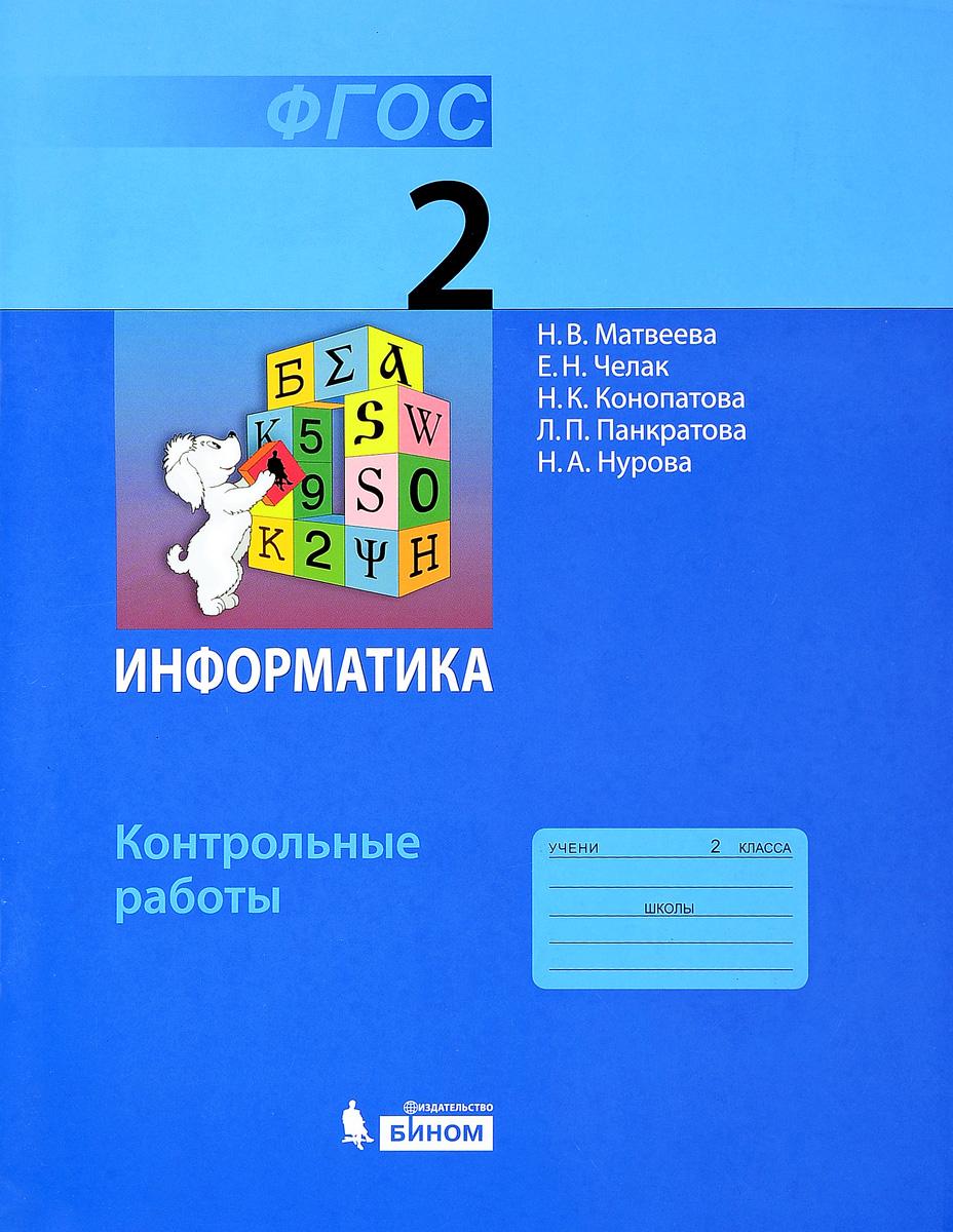 Информатика. 2 класс. Контрольные работы