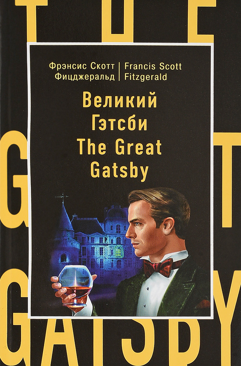 an analysis of the reflection of an era in the great gatsby by f scott fitzgerald