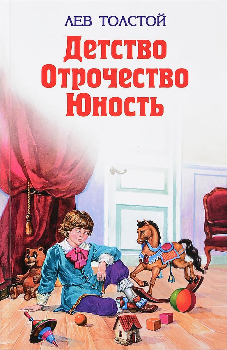 Лев Толстой Детство. Отрочество. Юность аудиокниги иддк аудиокнига толстой лев николаевич детство отрочество юность