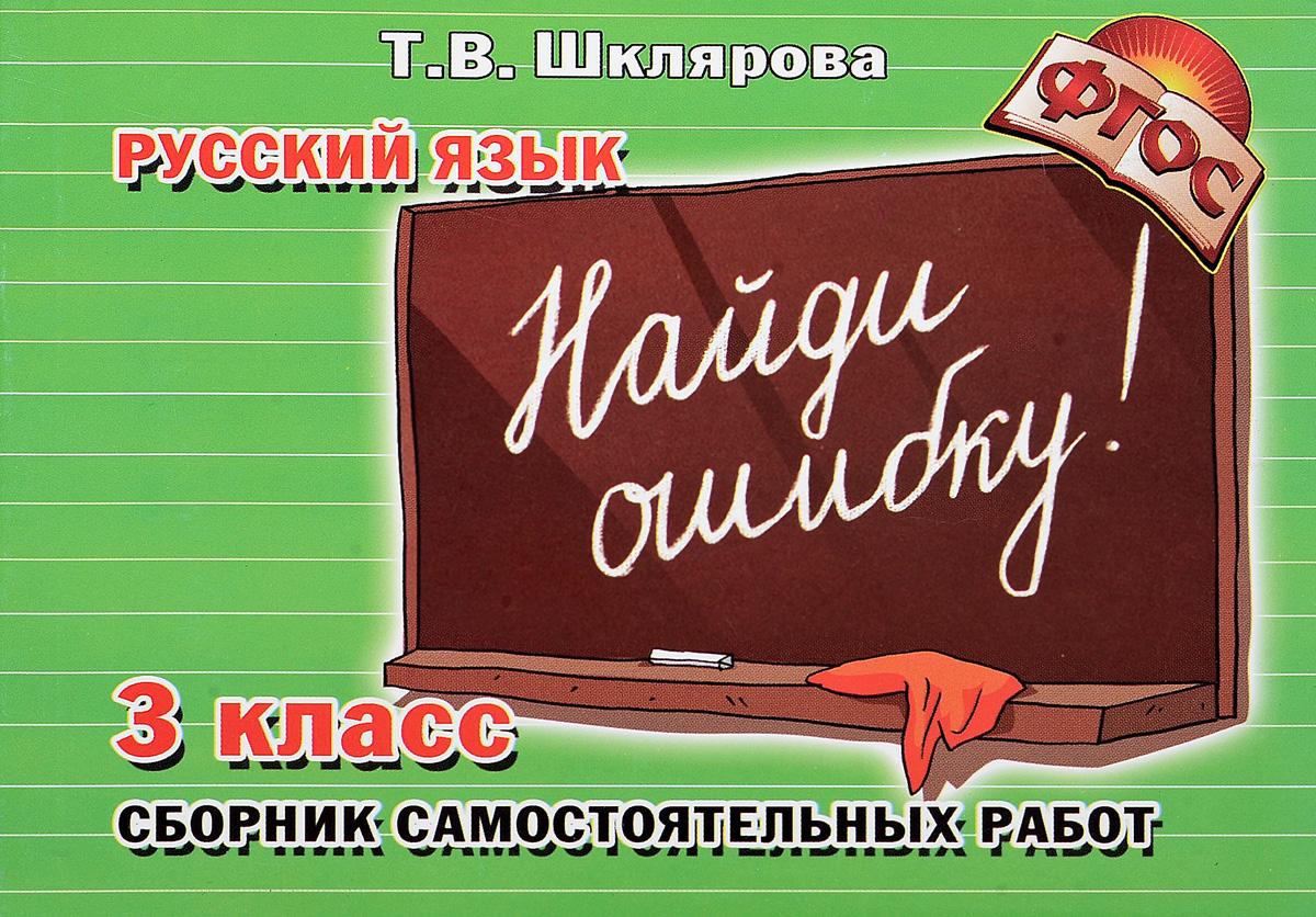 Русский язык. 3 класс. Сборник самостоятельных работ. Найди ошибку!
