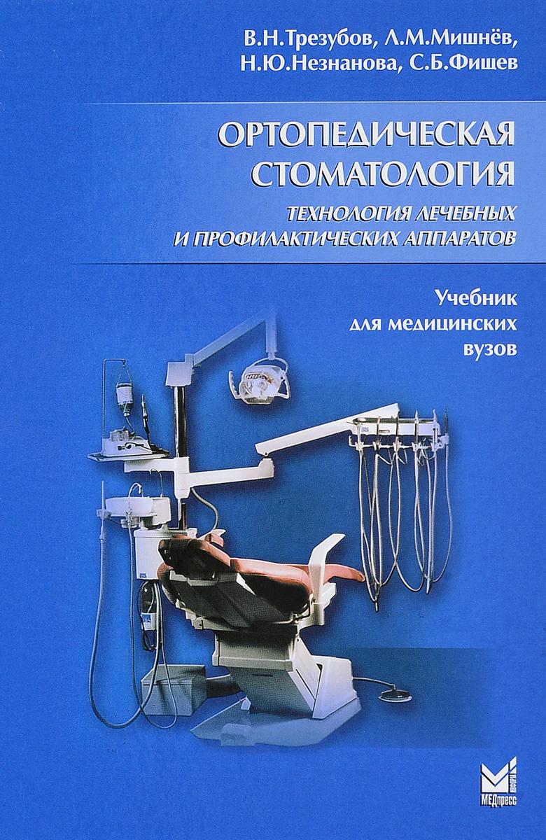 Ортопедическая стоматология. Технология лечебных и профилактических аппаратов. Учебник