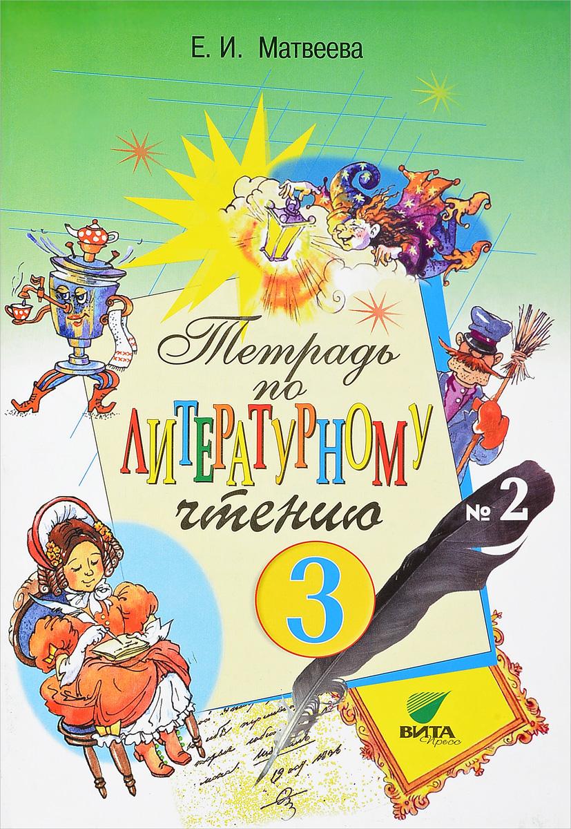 Е. И. Матвеева Литературное чтение. 3 класс. Тетрадь №2