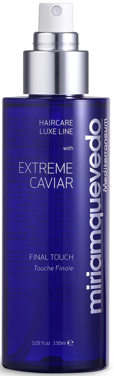 Miriam Quevedo Фиксирующий спрей для волос с экстрактом черной икры (Extreme Caviar Final Touch) 150 млMQ115Рекомендованный для естественной фиксации прически, без утяжеления волос, спрей имеет свойство антистатика. Благодаря экстракту черной икры волосы станут блестящими, шелковистыми и защищенными.