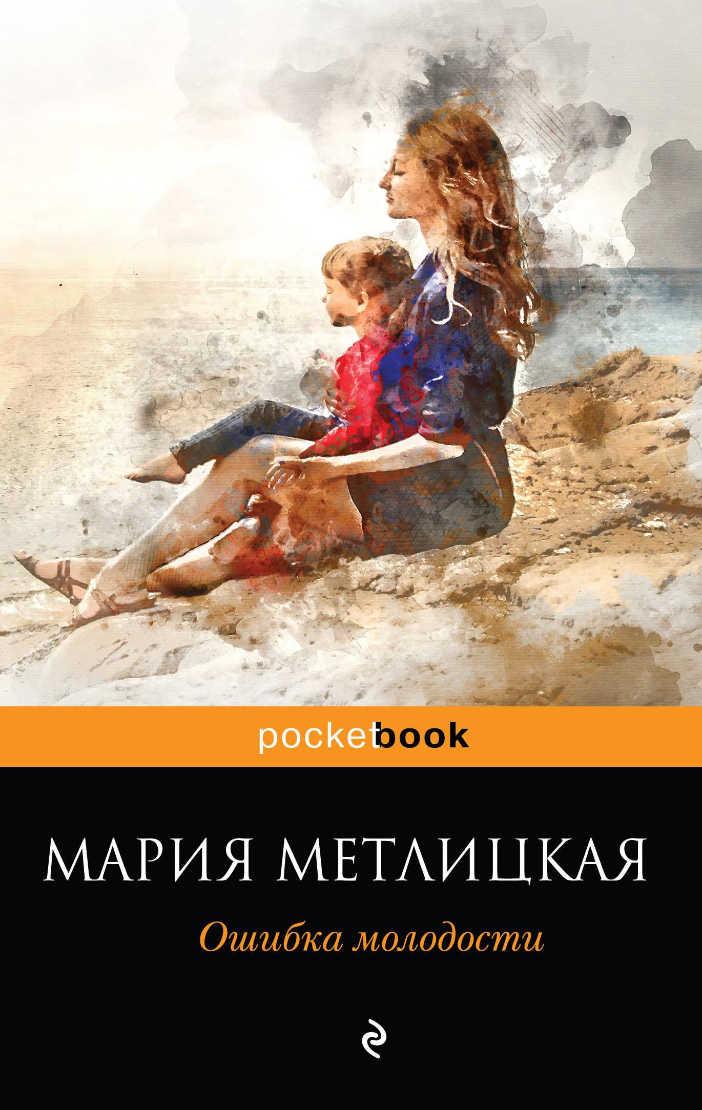 Метлицкая Мария Ошибка молодости светлана бойко лермонтов московские страницы жизни и творчества