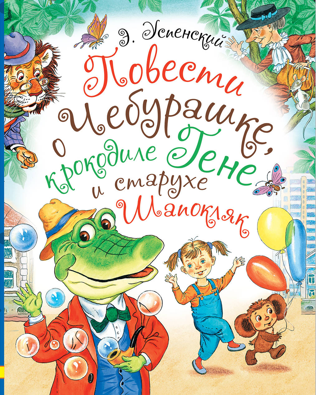 Повести о Чебурашке, крокодиле Гене и старухе Шапокляк, Успенский Эдуард Николаевич